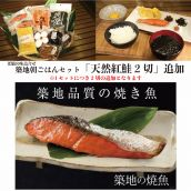 【追加用】「天然紅鮭2切」