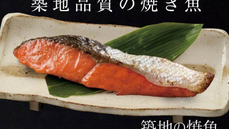 (冷蔵)【つきぢ松露 厳選】築地朝ごはんセット※紅鮭4切入り - 画像2