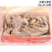 天使の海老 1kg 20-30尾