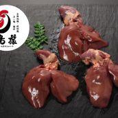 丸鶏解体処理 鳥藤特選 鶏レバー きも 1kg 山梨県産 銘柄鶏 手バラシ ※国産鶏肉 ※業務用鶏肉